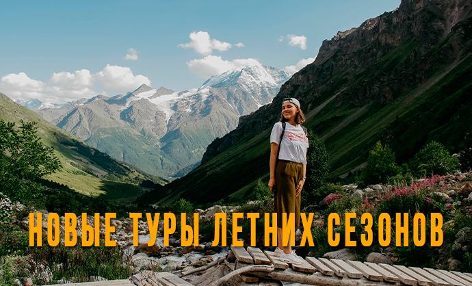 Летние туры In Russia Today