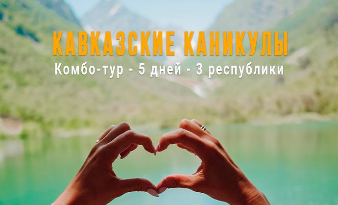 Пять дней на Кавказе